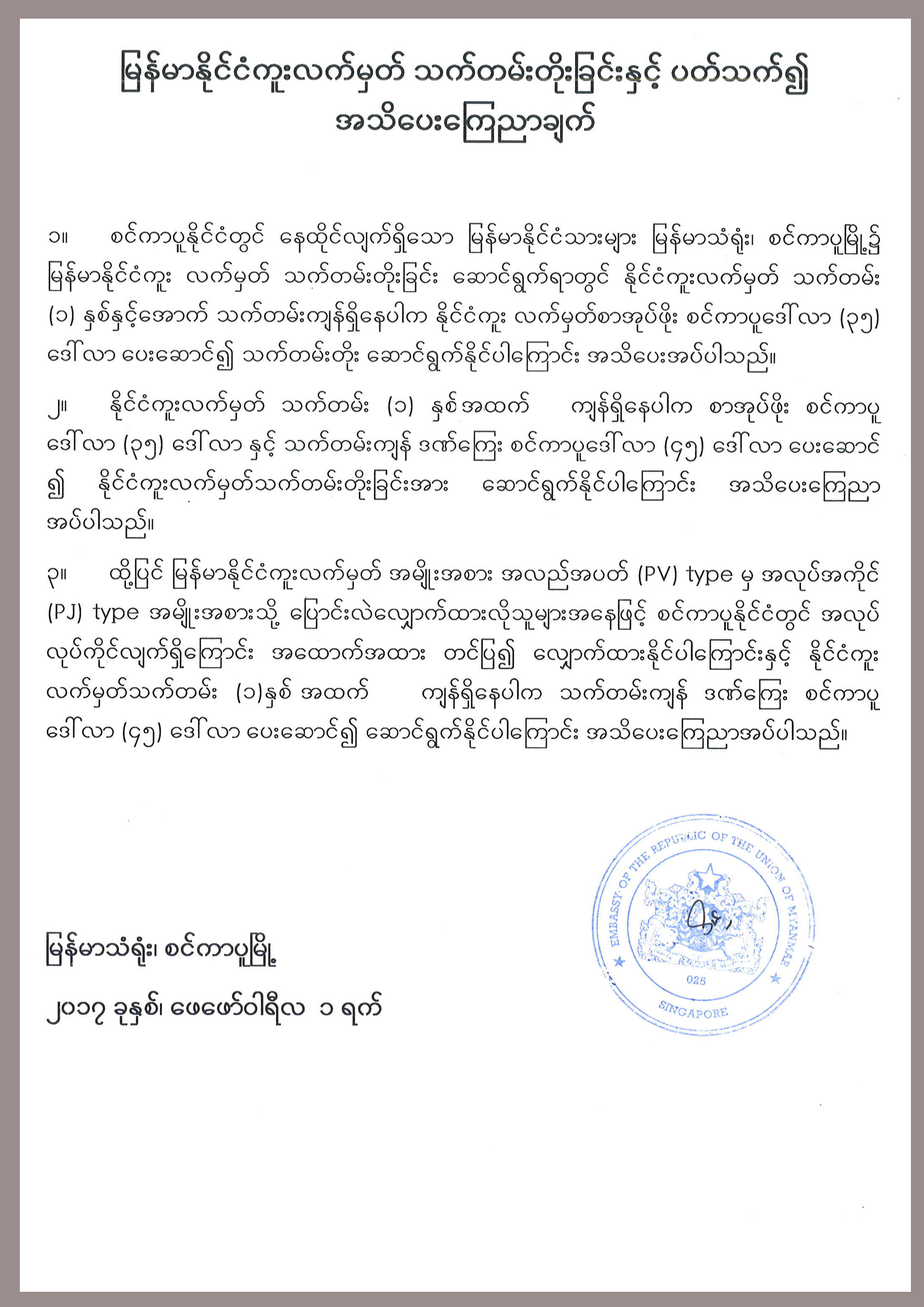 Embassy of the republic of the union of myanmar consular consular aiddatafo Choice Image